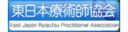 東日本療術師協会